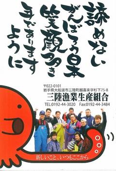三陸からの年賀状.jpg