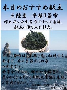浜松、おすすめ献立2013.3.1.jpg